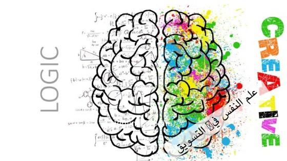 فنون علم النفس في تصميم موقع الكتروني يحول الزوار إلى ارباح!