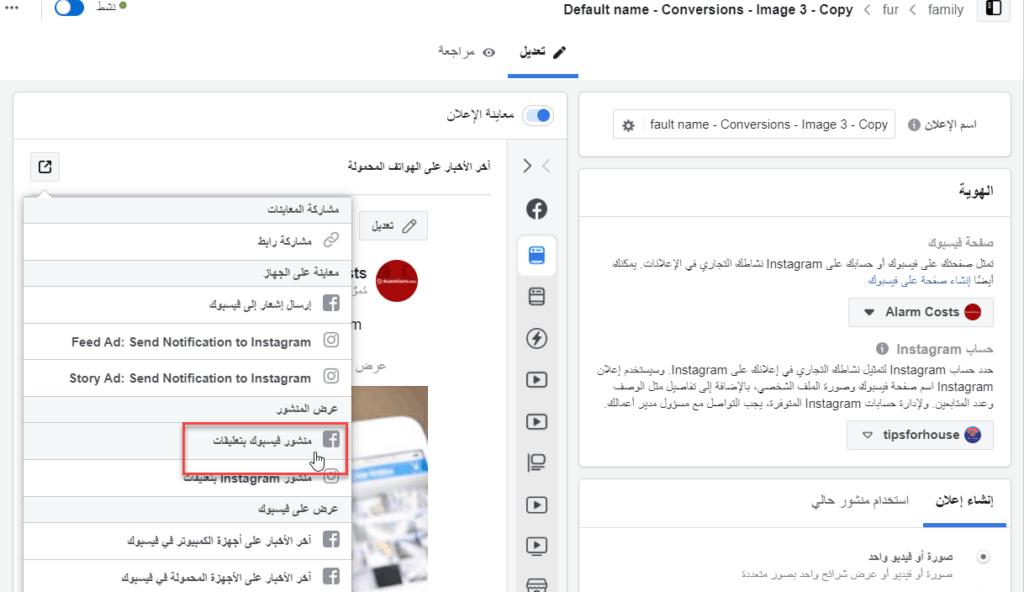 اسم الهوية اعلانات الفيسبوك