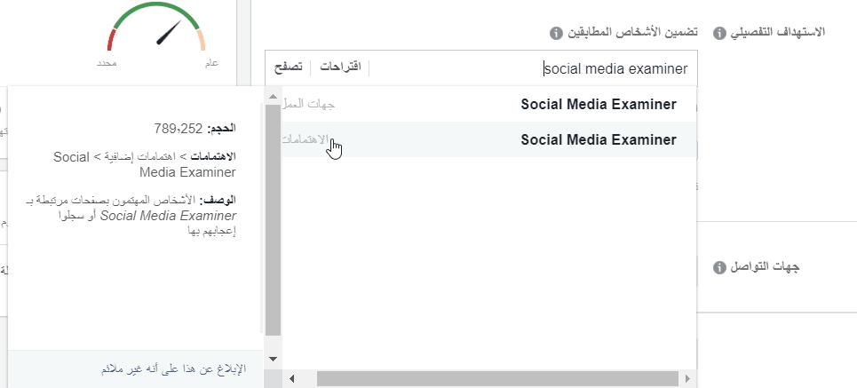 كيف تجد جماهير جديدة لإعلاناتك على الفيسبوك